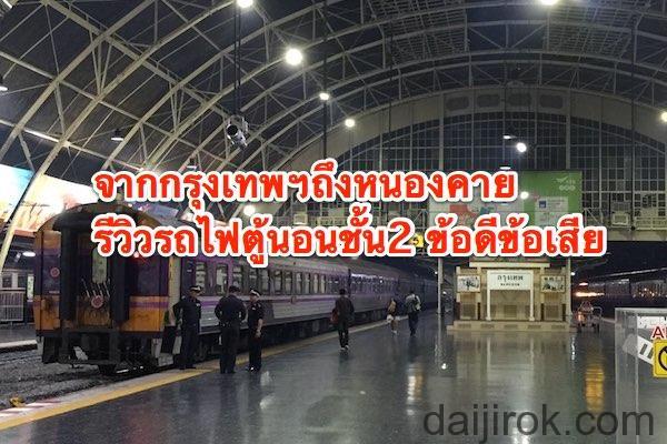 20160927a_train_7