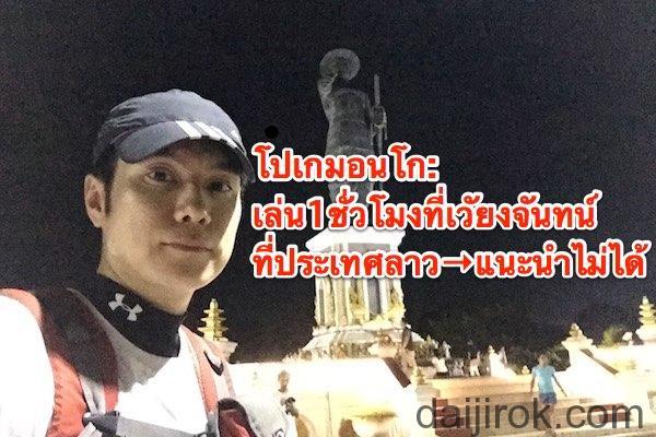20160928a_poke_lao_title