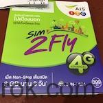 รีวิว : ผมแนะนำ SIM2FLY ของ AIS ถ้าไปเที่ยวญี่ปุ่น