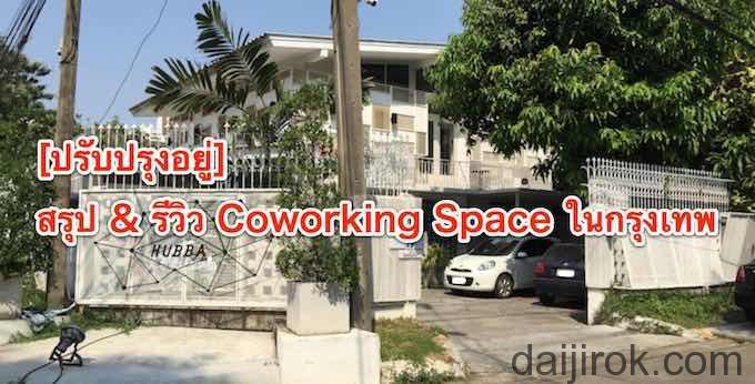 20161216t_coworking_bangkok_title1