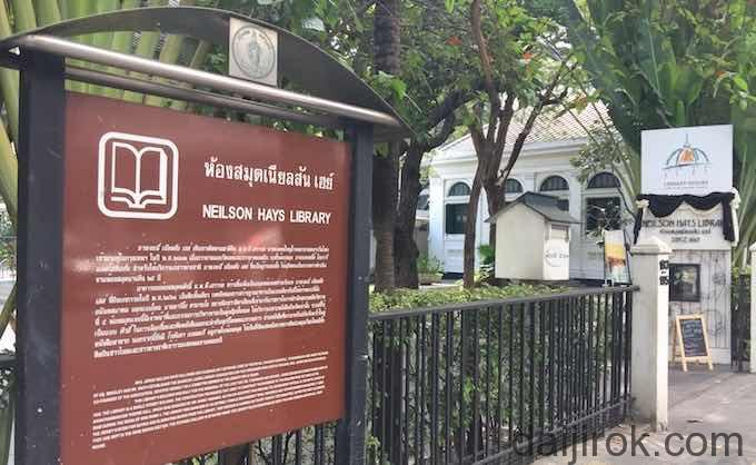 เนลสัน เฮย์ ห้องสมุด