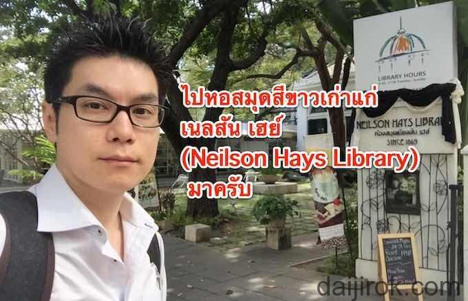 ไปหอสมุดสีขาวเก่าแก่ เนลสัน เฮย์ (Neilson Hays Library) มาครับ