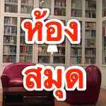 [ปรับปรุงอยู่] สรุป & รีวิว ห้องสมุดหรือหอหมุด ในกรุงเทพ