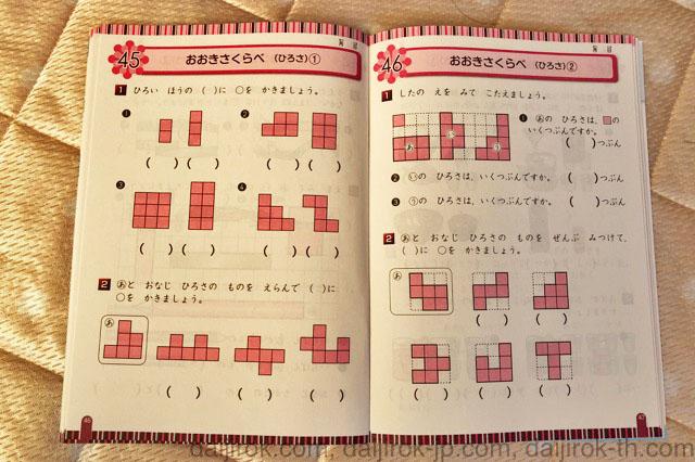 20180816_daiso_book_13
