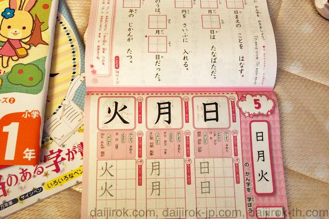 20180816_daiso_book_3