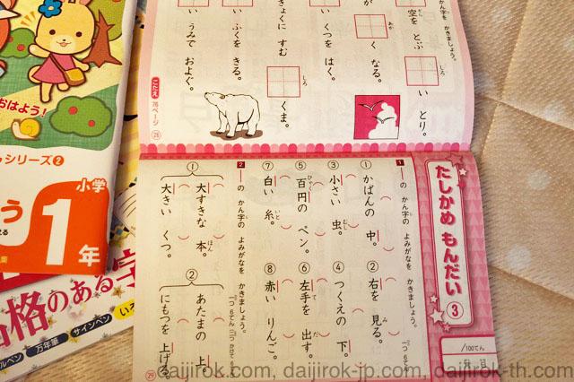 20180816_daiso_book_4