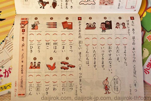 20180816_daiso_book_5