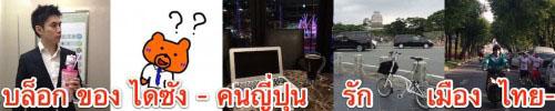 บล็อกไดซัง คนญี่ปุ่นรักเมืองไทย